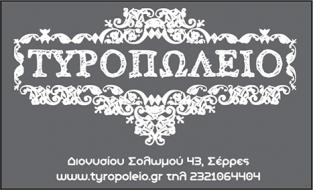 ΤΥΡΟΠΩΛΕΙΟ
