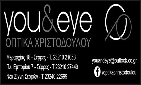 "YOU & EYE ""ΟΠΤΙΚΑ ΧΡΙΣΤΟΔΟΥΛΟΥ"""