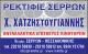 ΧΑΤΖΗΣΤΟΥΓΙΑΝΝΗΣ Χ
