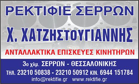 xatzistougiannis