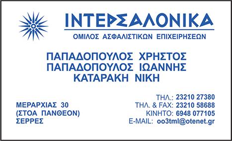 INTERSALONICA PAPADOPOULOS