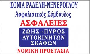 ΣΟΝΙΑ ΡΑΔΕΛΗ -ΝΕΝΕΡΟΓΛΟΥ