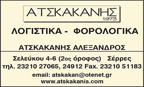 ΑΤΣΚΑΚΑΝΗΣ ΑΛΕΞΑΝΔΡΟΣ