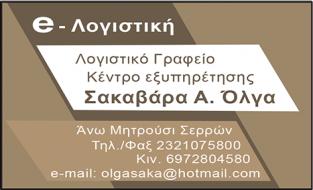 E-ΛΟΓΙΣΤΙΚΗ (ΣΑΚΑΒΑΡΑ ΟΛΓΑ)