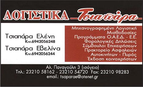 ΤΣΙΑΠΑΡΑ ΕΛΕΝΗ-ΤΣΙΑΠΑΡΑ ΕΒΕΛΙΝΑ
