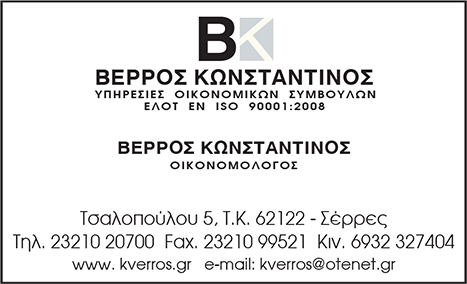 ΒΕΡΡΟΣ ΚΩΝΣΤΑΝΤΙΝΟΣ