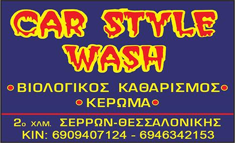 car style wash