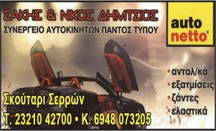 ΣΑΚΗΣ & ΝΙΚΟΣ ΔΗΜΤΣΙΟΣ