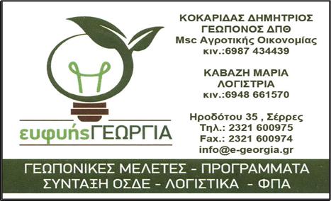 eufuis_georgia