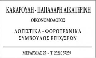 ΚΑΚΑΡΟΥΔΗ-ΠΑΠΑΔΑΡΗ ΑΙΚΑΤΕΡΙΝΗ