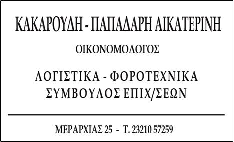 kakaroudi