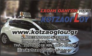 ΚΟΤΖΑΟΓΛΟΥ ΗΛΙΑΣ