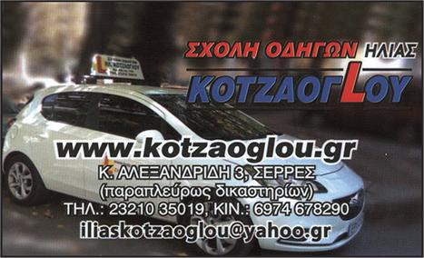 kotzaoglou
