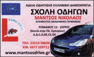 ΜΑΝΤΣΟΣ ΝΙΚΟΛΑΟΣ