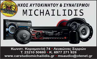 CAR STUDIO MICHAILIDIS