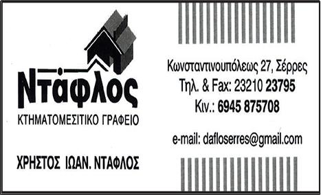 ΝΤΑΦΛΟΣ