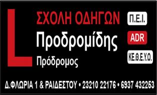 ΠΡΟΔΡΟΜΙΔΗΣ ΠΡΟΔΡΟΜΟΣ