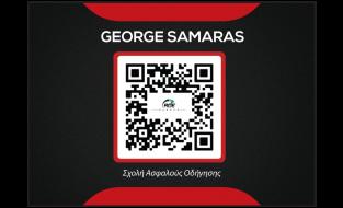 ΓΙΩΡΓΟΣ ΣΑΜΑΡΑΣ
