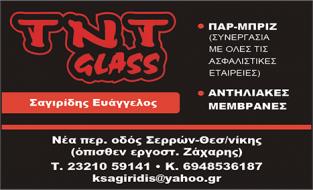 """""""TNT"""" ΣΑΓΙΡΙΔΗΣ ΕΥΑΓΓΕΛΟΣ"""