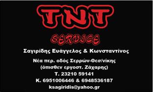 """TNT"" ΣΑΓΙΡΙΔΗΣ ΕΥΑΓΓΕΛΟΣ & ΚΩΝΣΤΑΝΤΙΝΟΣ"