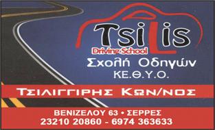 TSILIS – ΤΣΙΛΙΓΓΙΡΗΣ ΚΩΝΣΤΑΝΤΙΝΟΣ