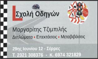 ΜΑΡΓΑΡΙΤΗΣ ΤΖΙΜΠΙΛΗΣ