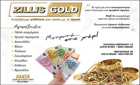 zillis gold