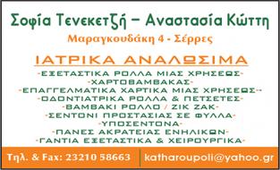 ΣΟΦΙΑ ΤΕΝΕΚΕΤΖΗ