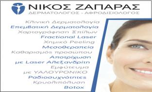 ΖΑΠΑΡΑΣ ΝΙΚΟΛΑΟΣ
