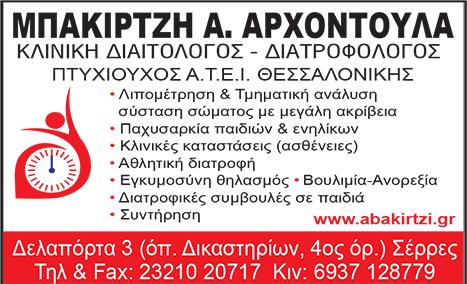 ΜΠΑΚΙΡΤΖΗ ΑΡΧΟΝΤΟΥΛΑ