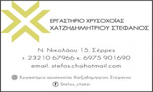 ΧΑΤΖΗΔΗΜΗΤΡΙΟΥ ΣΤΕΦΑΝΟΣ