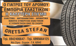 GRETSA STEFAN