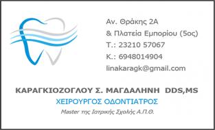 ΚΑΡΑΓΚΙΟΖΟΓΛΟΥ ΜΑΓΔΑΛΗΝΗ