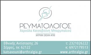 ΚΑΤΣΑΒΟΥΝΗ ΜΠΑΡΜΠΑΛΙΟΥ ΧΑΡΟΥΛΑ