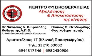 ΚΕΝΤΡΟ ΦΥΣΙΚΟΘΕΡΑΠΕΙΑΣ