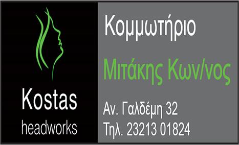KOSTAS HEADWORKS