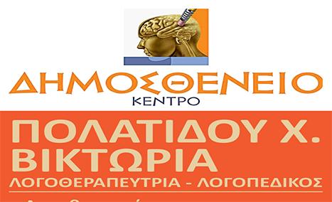 ΔΗΜΟΣΘΕΝΕΙΟ ΚΕΝΤΡΟ