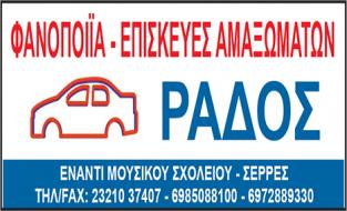 ΡΑΔΟΣ ΝΙΚΟΛΑΟΣ