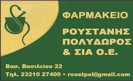 ΡΟΥΣΤΑΝΗΣ ΠΟΛΥΔΩΡΟΣ & ΣΙΑ Ο.Ε.