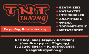 """TNT"" ΣΑΓΙΡΙΔΗΣ ΚΩΝΣΤΑΝΤΙΝΟΣ"