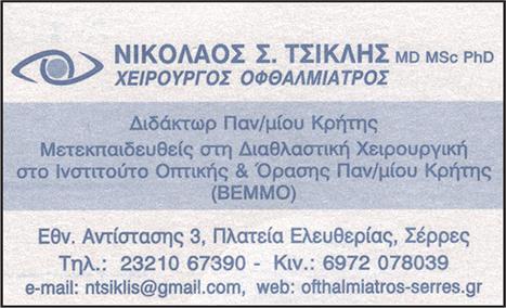 ΝΙΚΟΛΑΟΣ Σ. ΤΣΙΚΛΗΣ