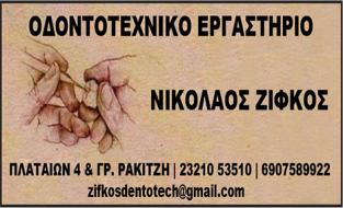 ΖΙΦΚΟΣ ΝΙΚΟΛΑΟΣ