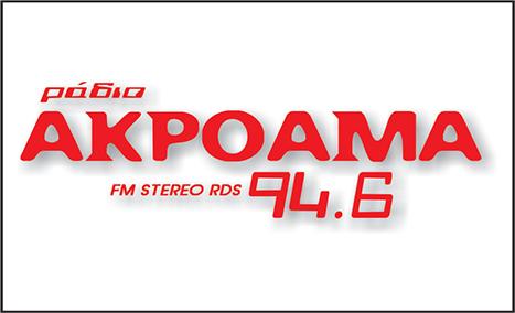 ΡΑΔΙΟ ΑΚΡΟΑΜΑ FM94.6