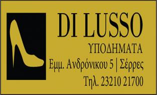 DI LUSSO