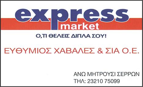 express xavales