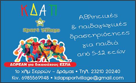 kdap sport village
