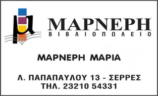 ΒΙΒΛΙΟΠΩΛΕΙΟ ΜΑΡΝΕΡΗ