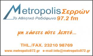 METROPOLIS FM97.2