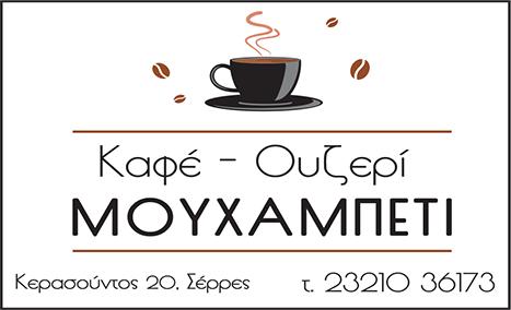 ΜΟΥΧΑΜΠΕΤΙ