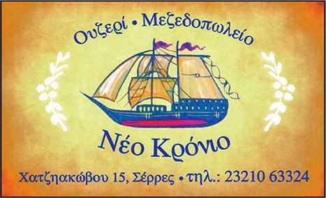 ΝΕΟ ΚΡΟΝΙΟ